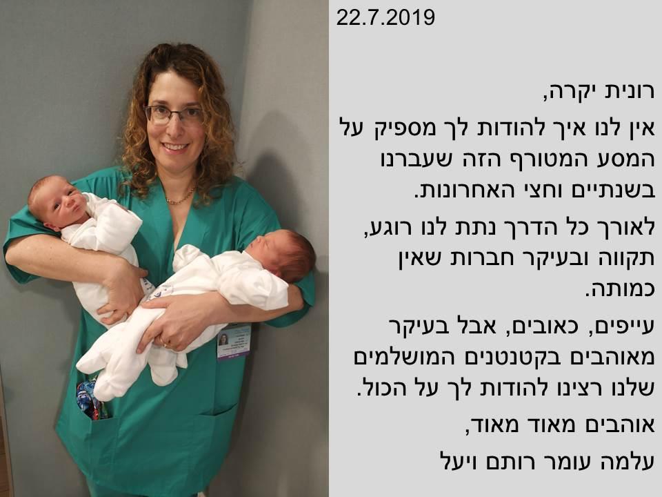 מכתב תודה תאומים יולי 2019